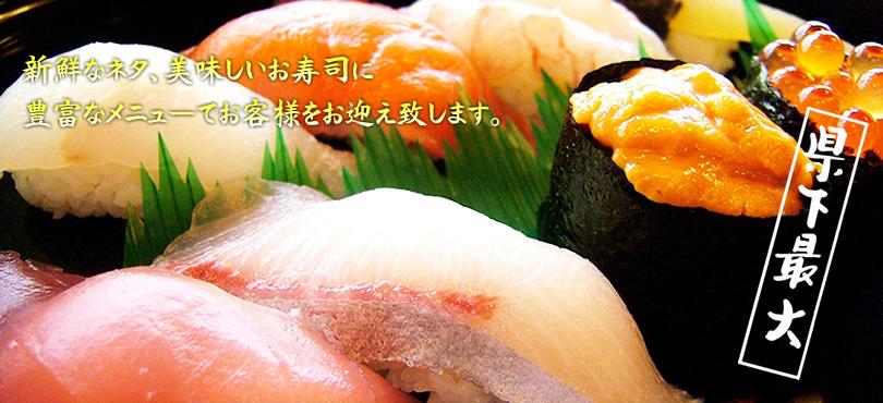 ぎふ初寿司 手力分店